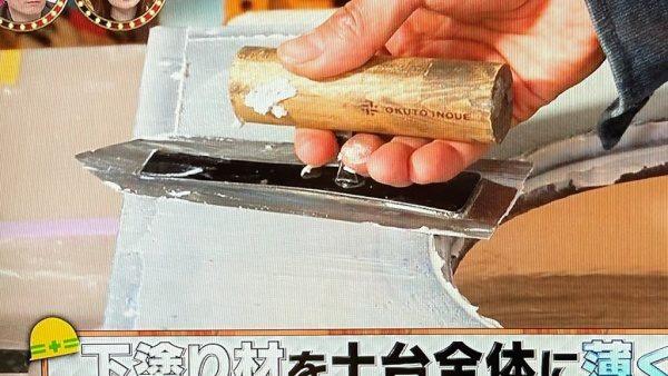 オルトレマテリア専用材フォンドフレックスの下塗り。