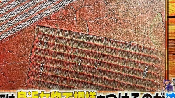 オルトレマテリア、畳・ゴザ模様