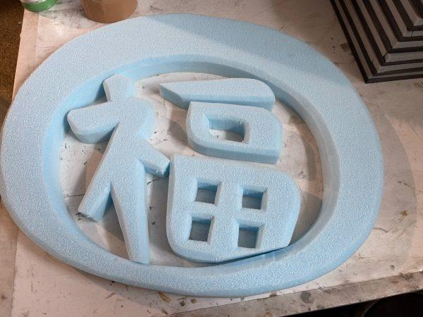スタイロフォームで作られた「福」の字