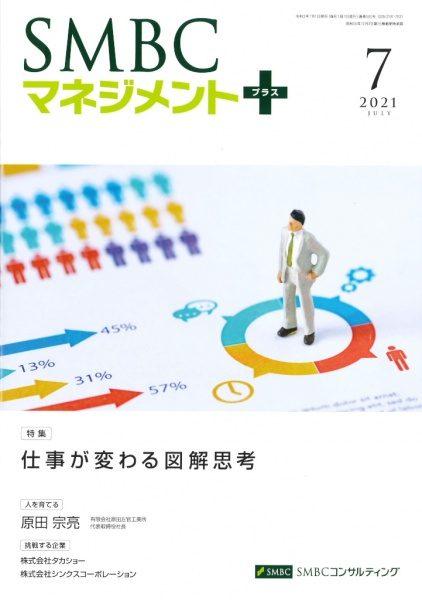 SMBCマネジメント+2021年7月号表紙