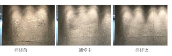 コンクリート打ち放し風仕上げ壁の補修経過比較画像3つ。左が補修前、真ん中が補修中、右が補修後の仕上がった状態